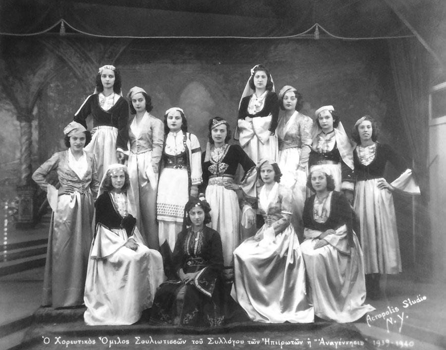 "Dance Group of ""Anagenesis"", 1939-1940."